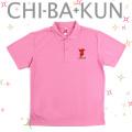 チーバくんポロシャツ/ピンク