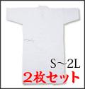【上着セット】綿100% S〜2L 2枚セット【SS-16】