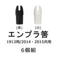 エンプラ筈 6個組【N-029】【ネコポス対象】