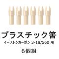 N-020 イーストン 3-18/560 用 プラスチック筈