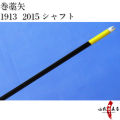 既製品 2015・1913 巻藁矢