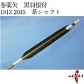 既製品 2015・1913 羽根付巻藁矢