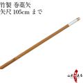 竹製 巻藁矢 棒矢 矢尺105cm