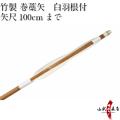 竹製 羽根付巻藁矢 矢尺100cm