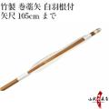 竹製 羽根付 巻藁矢