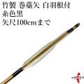 【P-033】 既製品 竹製 羽根付巻藁矢 糸色黒 矢尺100cmまで