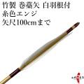 【P-036】 既製品 竹製 羽根付巻藁矢 糸色エンジ 矢尺100cmまで