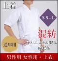 上着 混紡 SS~L【H-001】
