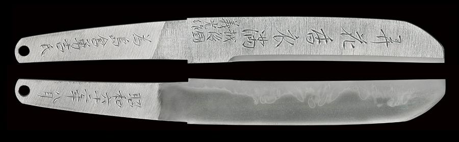 商品番号:M-693 花刀(花鉈) (刀身銘)弄花香衣満 越後国義光作 無鑑査刀匠