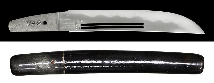 商品番号:N-109 短刀(包丁正宗写し) 源正直 昭和五十年八月日 拵え入り
