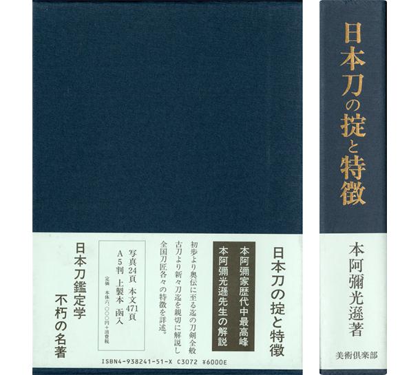 日本刀の掟と特徴 本阿彌光遜 (著)