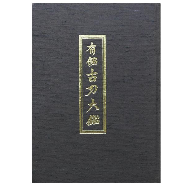 有銘古刀大鑑 飯村嘉章 (著)