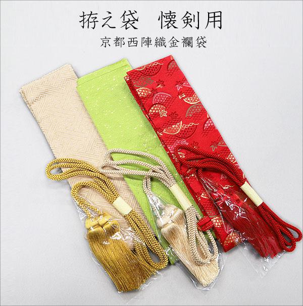 拵え袋 懐剣用(並)(京都西陣織金襴袋)