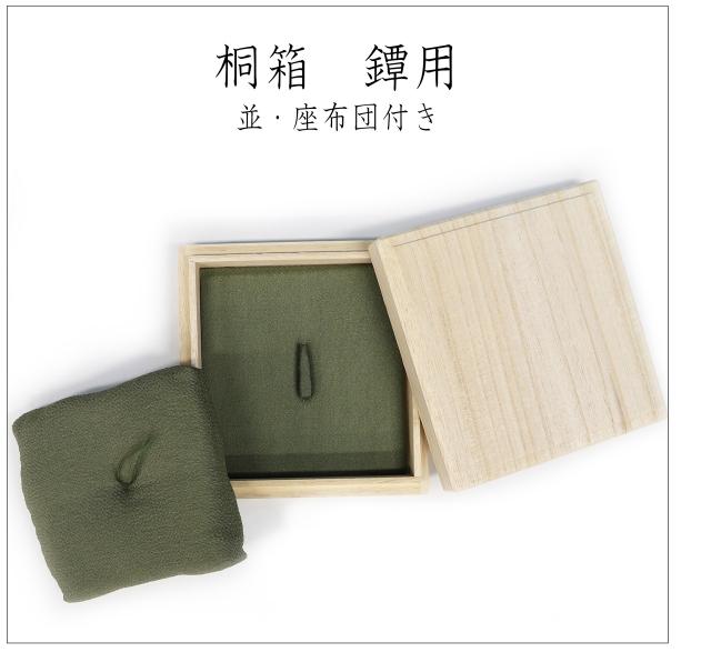 桐箱 鐔用 並・座布団付き