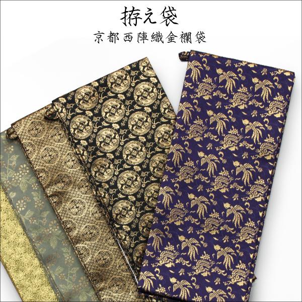 拵え袋 (京都西陣織金襴袋)