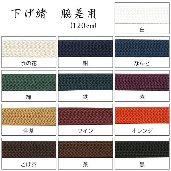 下げ緒 脇差用(120cm)