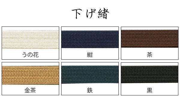 下げ緒 短刀用(90cm)/脇差用(120cm)/刀用(180cm)/長寸用(220cm)