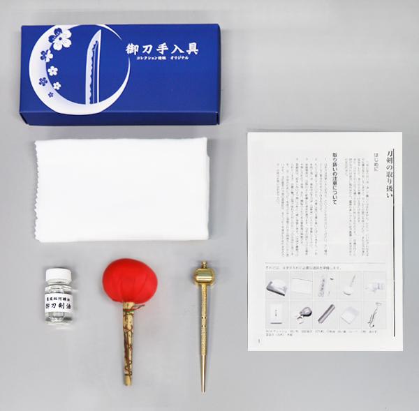 コレクション情報オリジナル刀剣手入具セット