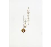 上杉家の名刀と三十五腰展 図録