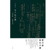 日本刀 五ヶ伝の旅 山城伝編 田野邊道宏 (著)