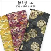 拵え袋上 (京都西陣織金襴袋)