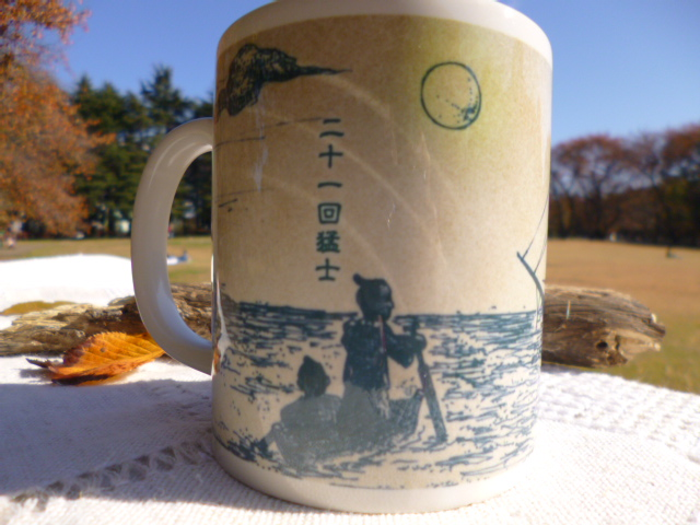 吉田松陰二十一回猛士マグカップ