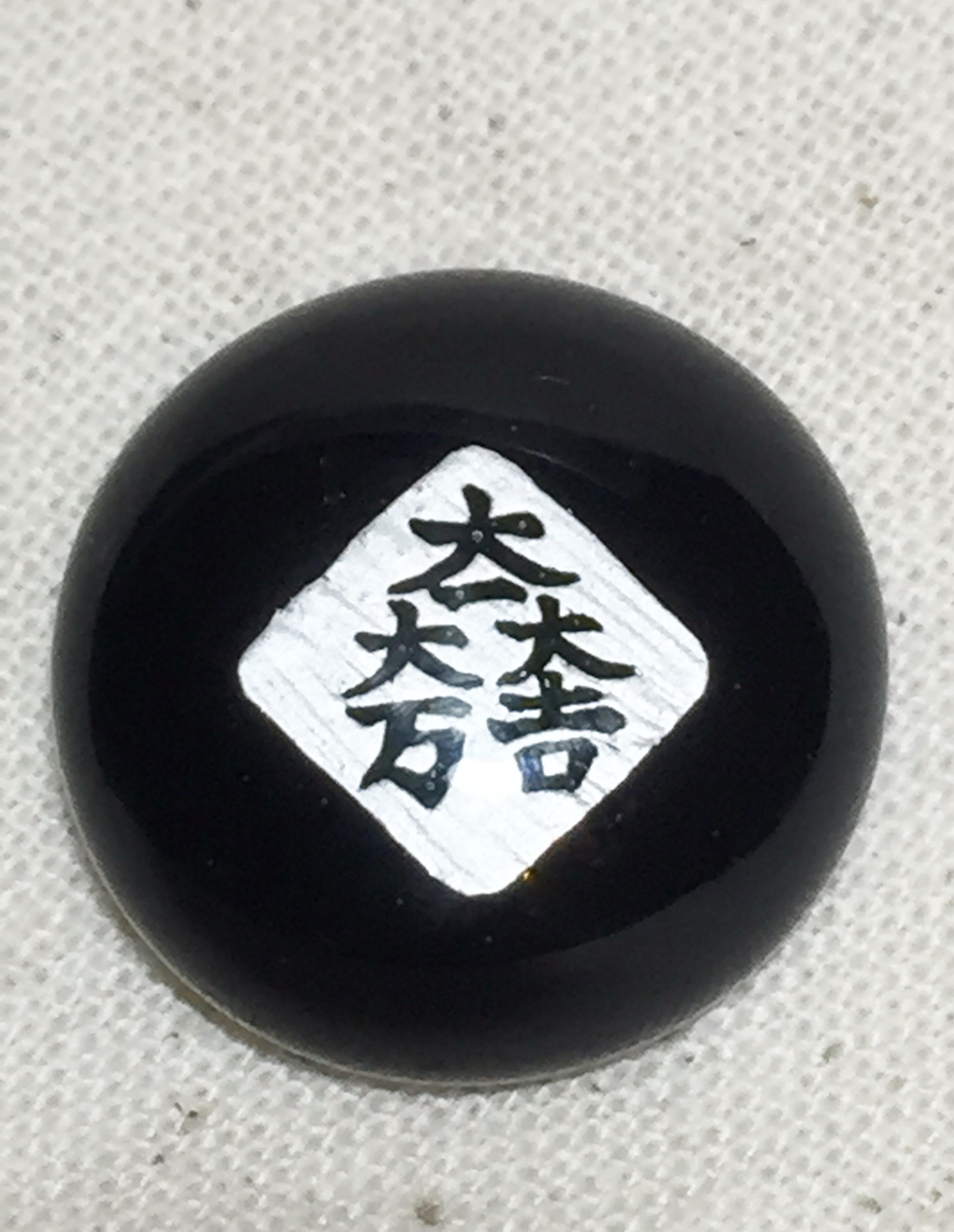 石田三成旗印 大一大万大吉ピンバッジ