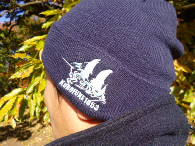 冬の定番 ニットキャップ 黒船来航刺繍入り☆フリーサイズ