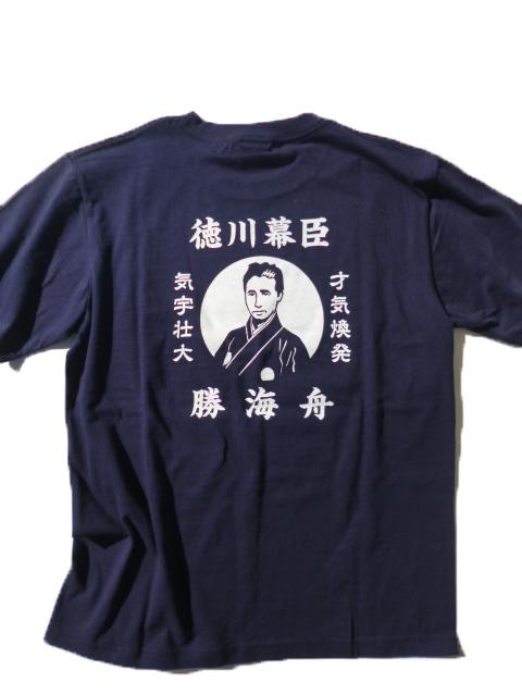 徳川幕臣 勝海舟Tシャツ