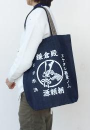 鎌倉殿 源頼朝 国産デニムトートバッグ