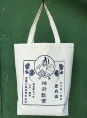 徳川家康トートバッグ 「神君軟膏」 侍気分オリジナル戦国グッズ