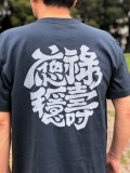 後北条 禄寿応穏Tシャツ