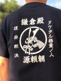鎌倉殿 源頼朝Tシャツ