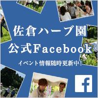 佐倉ハーブ園公式Facebook