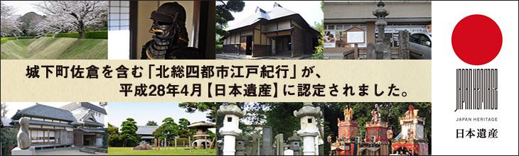 城下町佐倉を含む「北総四都市江戸紀行」が、平成28年4月日本遺産に認定されました。