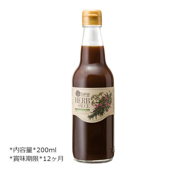 【ハーブソース200ml】人気NO.1!どんな料理にも合うソース