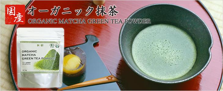 オーガニック抹茶