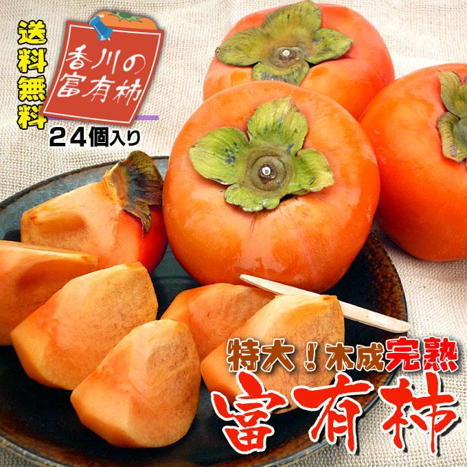 富有柿の贈り物、お歳暮は果物専門店!新鮮市場【産直あきんど】にお任せ!