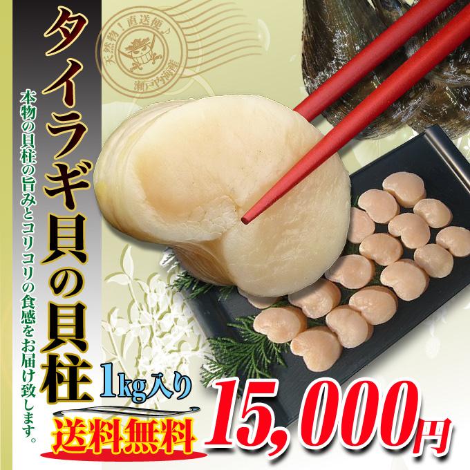 タイラギ貝の通販。