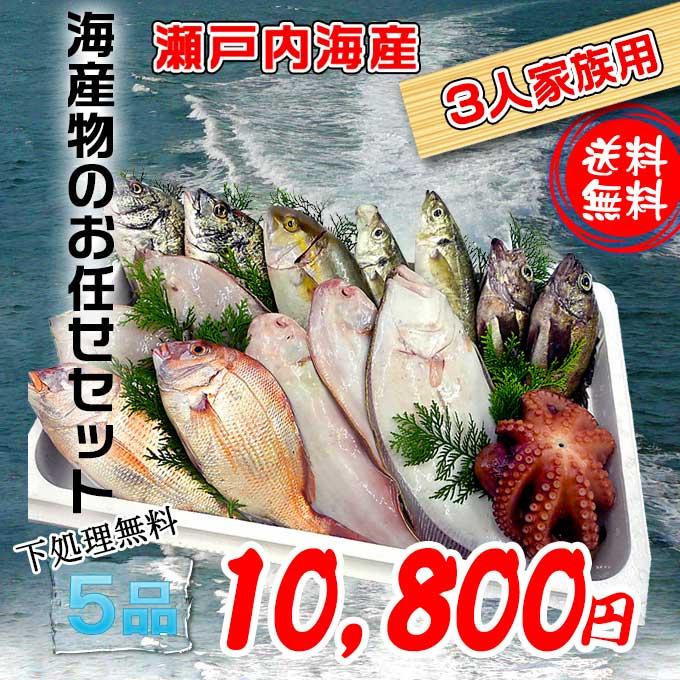 村上水軍の海産物のセット/海賊