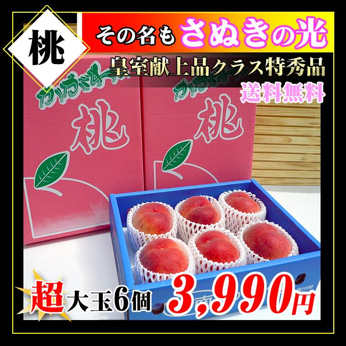 香川県飯山町の桃/大糖領/さぬきの光