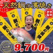 鯛の浜焼きの通販 価格 お取り寄せ