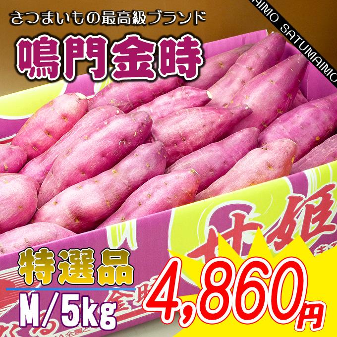 徳島産の鳴門金時芋/里むすめ