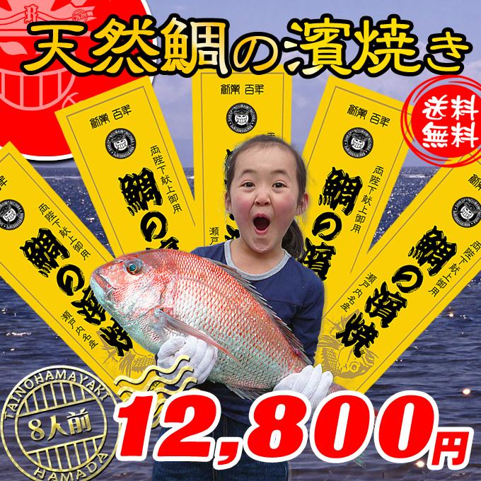 鯛の塩釜焼き 鯛の浜焼き通販 販売