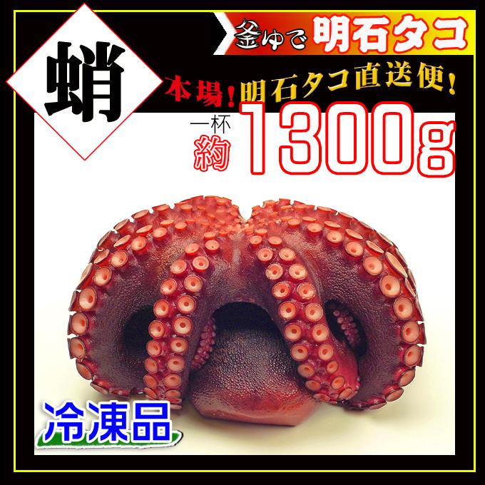 【明石の茹でタコ】冷凍品瀬戸内海産の通販大タコ