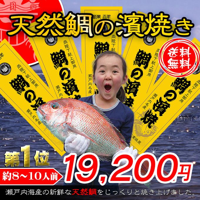 天然鯛の浜焼きの通販、お歳暮、お中元