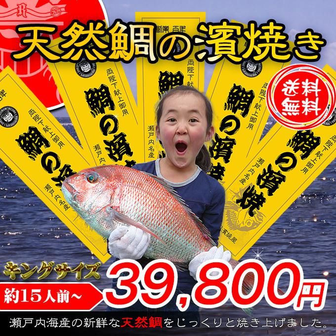瀬戸内海産の明石の天然鯛【鯛の浜焼き】塩釜焼き