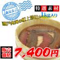 冬の味覚 赤ナマコ1kg
