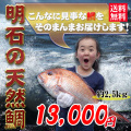 明石鯛の通販。お取り寄せサイト