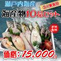 瀬戸内海の鮮魚の詰め合わせ!鮮魚通販店!